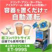 ドリンク・アイスクリーム用カップシーラー『ET-999S』 製品画像