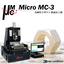 高剛性小型NC微細加工機 Micro MC-3 製品画像