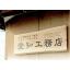 加工木製品「木製看板」 製品画像