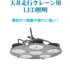 天井走行クレーン用LED照明【※試験設置可能】 製品画像