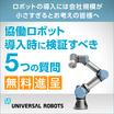 協働ロボット導入時に、検証すべき5つの質問 製品画像