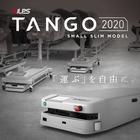 無軌道型搬送ロボット 『TANGO2020』 製品画像