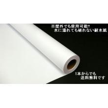 インクジェット用、耐水紙(合成紙) 115~155ミクロン 製品画像