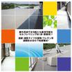 屋外用速硬・速乾型セメント系セルフレべリング材『外床レベラーG』 製品画像