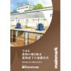 【地盤改良】建物の傾き修正・建物直下の地盤改良工法 製品画像