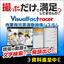 監視カメラ映像検索システム『Visual Factracer』 製品画像