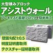 大型積みブロック『アシストウォール』 製品画像
