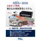 大型ダンプ専用 巻き込み事故警告システム『SEES-1010』 製品画像