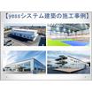 【資料】yessシステム建築の施工事例 製品画像