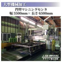 設備紹介 大型機械加工 門型マシニングセンタ3.5m×6.5m 製品画像