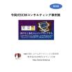 今岡式SCMコンサルテイング事例集【※解説ハンドブック進呈中】 製品画像