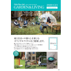 【製品カタログ】オンリーワンガーデンリビング 製品画像
