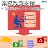 【業務改善支援】効率的なシステム間連携をサポート 製品画像