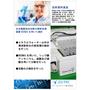 【技術資料】前処理法について全自動前処理の検討 製品画像