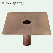 楽ドレン(銅) タテ型90用 製品画像