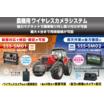 『農機・建機用ワイヤレスカメラ/ドライブレコーダーシステム』 製品画像