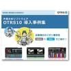 OTRS10 導入事例集 製品画像