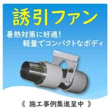暑熱対策に好適!小型軸流送風機『誘引ファン』施工事例集進呈 製品画像