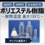耐熱性・透明性・安全衛生性が高い透明樹脂『ALTESTER』 製品画像