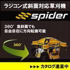 ラジコン式草刈機『spider』※レンタル可 製品画像