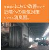 産業廃棄物のにおい対策に!作業環境の改善もできる中和消臭器DMD 製品画像
