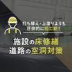 沈下床の修正工法『テラテック工法』 製品画像