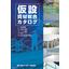 【レンタル可能!】仮設資材 ※総合カタログ進呈 製品画像