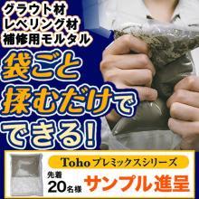 モルタル材『Toho プレミックスシリーズ』※先着でサンプル進呈 製品画像