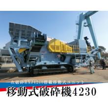 『移動式破砕機 4230』『移動式インペラ破砕機』 製品画像