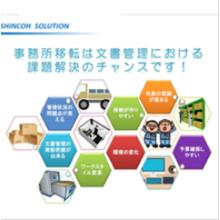 【鹿児島県の企業様必見!】オフィスの紙媒体の電子化をサポ-ト! 製品画像