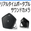リアルタイムポータブル サウンドカメラ 製品画像