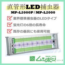 《直管形LED捕虫器》飛散防止タイプあり|ムシポンのベンハー 製品画像