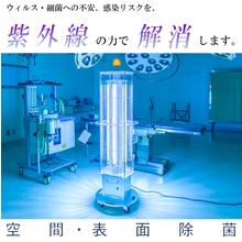 全方位に紫外線を照射する殺菌照明器具『殺菌トライト』販売開始 製品画像