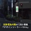 【夜間/停電時も活躍】避難経路を指示する自発光式の誘導案内板 製品画像