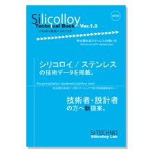 超ステンレス『シリコロイ』技術者・設計者向けハンドブック無料進呈 製品画像