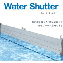 水門メーカーがつくった止水板『Water Shutter』 製品画像