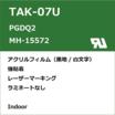 TAK-07U UL規格ラベル 製品画像