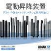 【無料進呈】電動昇降デスク・作業台用 電動昇降装置 総合カタログ 製品画像