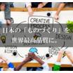 設備の設計から製造まで何でもできる<加美機工>とは? 製品画像