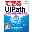 RPA『できるUiPath』PDF版 ※全27ページ 非売品 製品画像