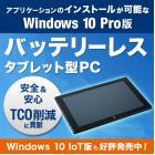 バッテリーレス タブレット型PC Windows 10 Pro版 製品画像