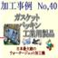 ダイコー東京支社 加工事例No,40 ガスケット・工業用製品! 製品画像