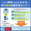 無料!RPA体験学習WEBセミナー【1ヶ月無料ライセンス付与!】 製品画像