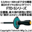 東日ダイヤル形トルクドライバー FTD-Sシリーズ 製品画像