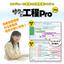 「サクっと工程Pro」【部品加工業・部分品組立業向け】動画あり 製品画像