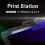 産業用インクジェット装置『PrintStation』 製品画像