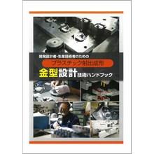 【技術資料】金型設計技術ハンドブック 無料進呈中! 製品画像