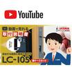 『YouTube公式チャンネルのご案内』動画でわかりやすく解説! 製品画像