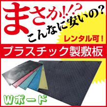 ウッドプラスチック製敷板『Wボード』【東京埼玉地域の方必見】 製品画像