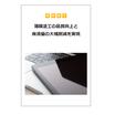 【事例紹介】薄膜塗工の品質向上と廃液量の大幅削減を実現 製品画像